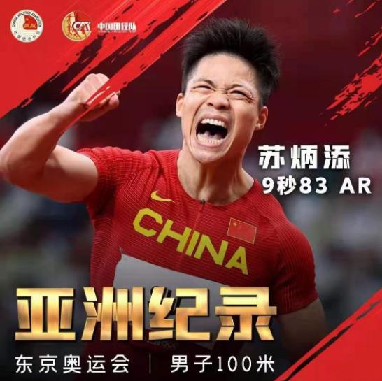 苏炳添创历史获男子百米第六,成首个站在奥运百米决赛的中国人