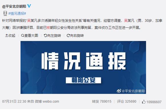 吴亦凡被刑拘将承担哪些法律责任